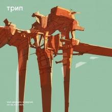 PTU - Am I Who I Am (Trip)