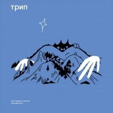 Roma Zuckerman - I Like You (Trip)