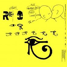 Boys Noize - Ride Or Die / IU (Boysnoize)